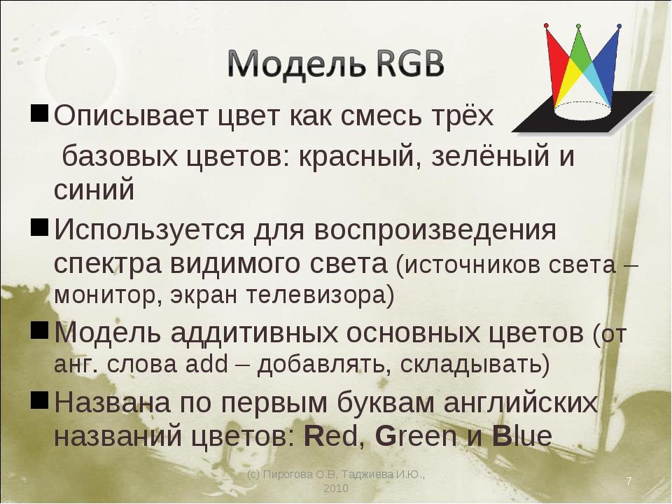 Описывает цвет как смесь трёх базовых цветов: красный, зелёный и синий Исполь...