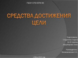 Подготовила: Студентка 2 курса Ш-21 группы Анцыбарова Анна Руководитель: Вели