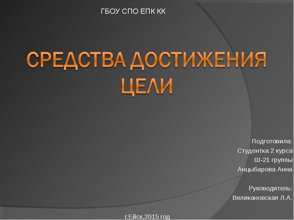 Подготовила: Студентка 2 курса Ш-21 группы Анцыбарова Анна Руководитель: Вели...