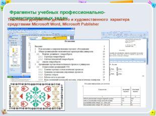 Фрагменты учебных профессионально-ориентированных задач Текстовые документы д