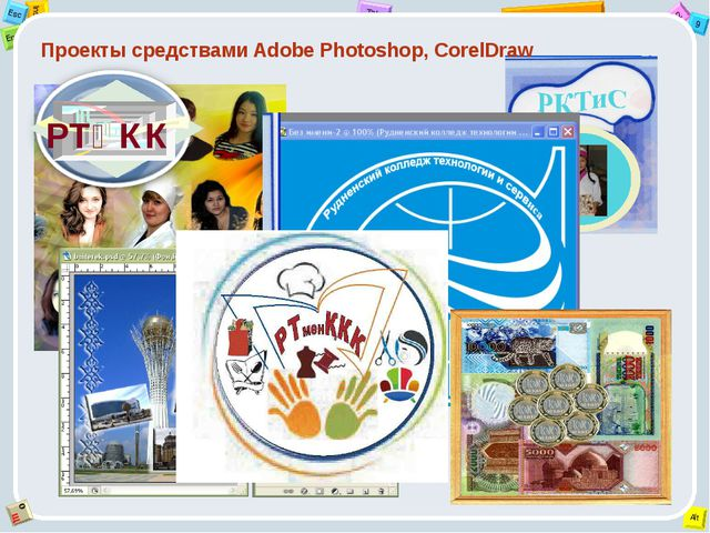 Проекты средствами Adobe Photoshop, CorelDraw РТҚКК 2 Tab 9 Alt Ins Esc End O Щ