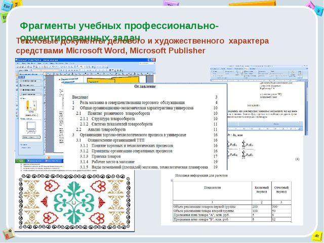 Фрагменты учебных профессионально-ориентированных задач Текстовые документы д...