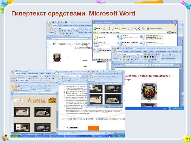 Гипертекст средствами Microsoft Word 2 Tab 9 Alt Ins Esc End O Щ