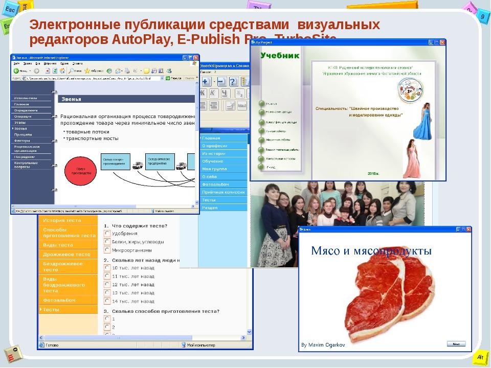 Электронные публикации средствами визуальных редакторов AutoPlay, E-Publish P...