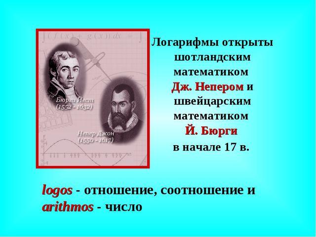 Логарифмы открыты шотландским математиком Дж. Непером и швейцарским математик...