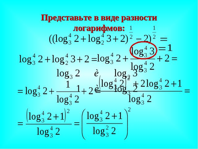 Представьте в виде разности логарифмов: