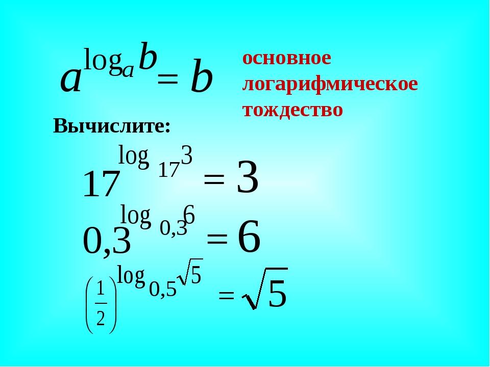 основное логарифмическое тождество Вычислите: