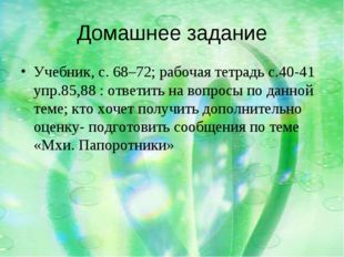 Домашнее задание Учебник, с. 68–72; рабочая тетрадь с.40-41 упр.85,88 : ответ