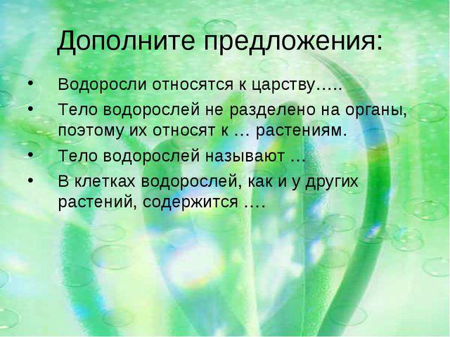 Дополните предложения: Водоросли относятся к царству….. Тело водорослей не ра...