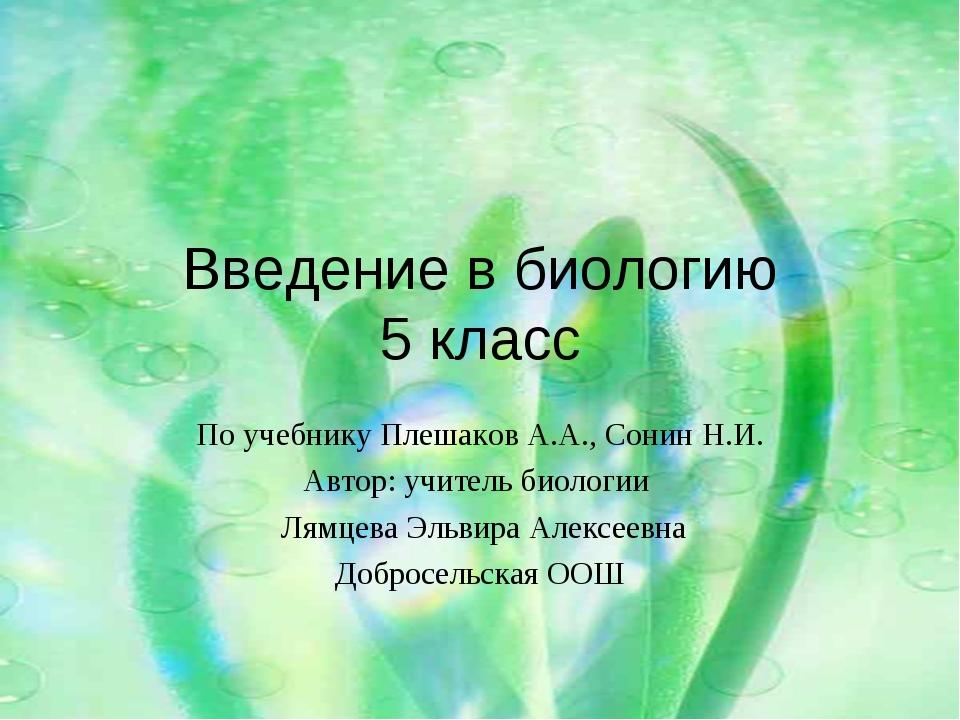 Введение в биологию 5 класс По учебнику Плешаков А.А., Сонин Н.И. Автор: учи...