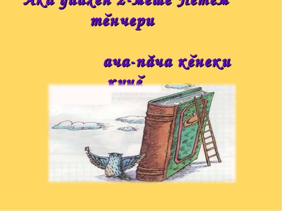 Ака уйăхĕн 2-мĕшĕ Пĕтĕм тĕнчери ача-пăча кĕнеки кунĕ