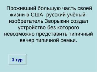 Проживший большую часть своей жизни в США русский учёный-изобретатель Зворык