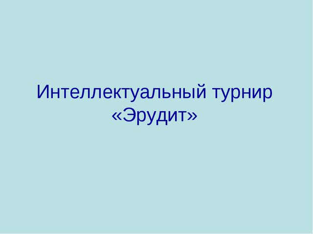 Интеллектуальный турнир «Эрудит»
