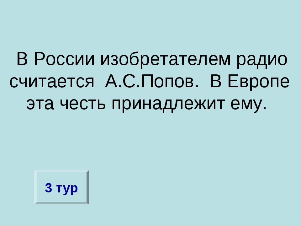 В России изобретателем радио считается А.С.Попов. В Европе эта честь принадл...