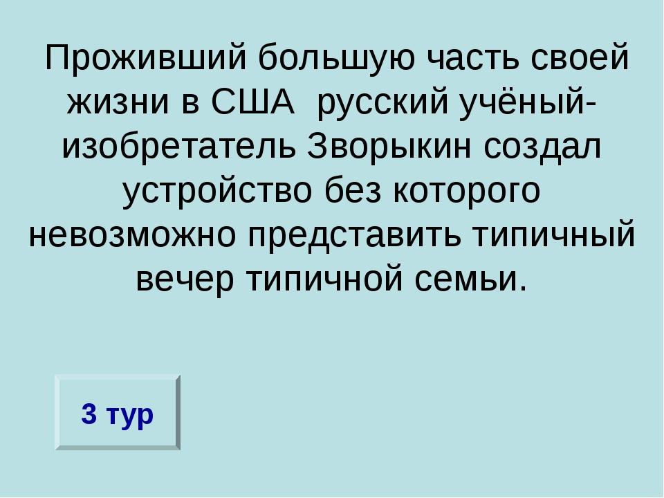 Проживший большую часть своей жизни в США русский учёный-изобретатель Зворык...