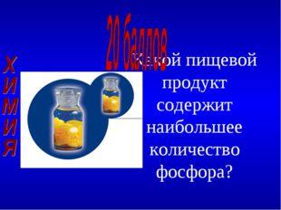 Какой пищевой продукт содержит наибольшее количество фосфора?