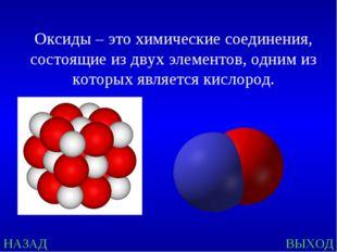 Оксиды – это химические соединения, состоящие из двух элементов, одним из кот