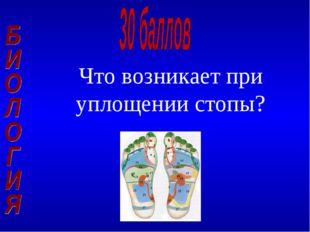 Что возникает при уплощении стопы?