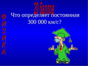 Что определяет постоянная 300000км/с?