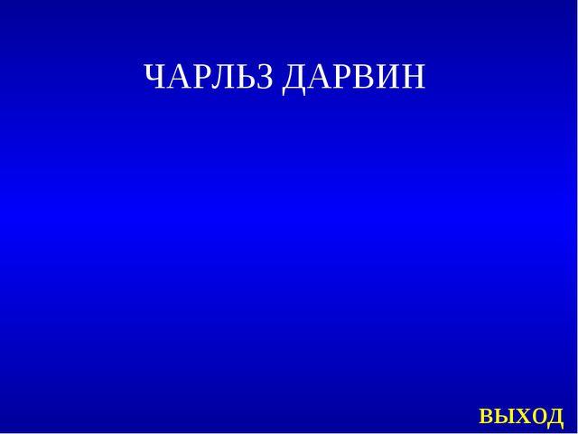 ЧАРЛЬЗ ДАРВИН выход