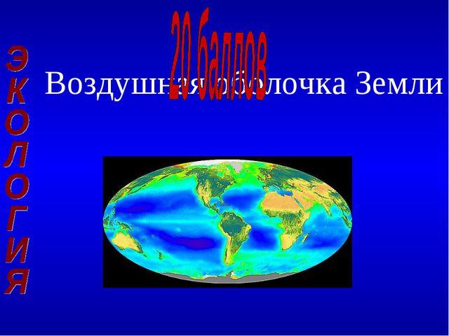 Воздушная оболочка Земли