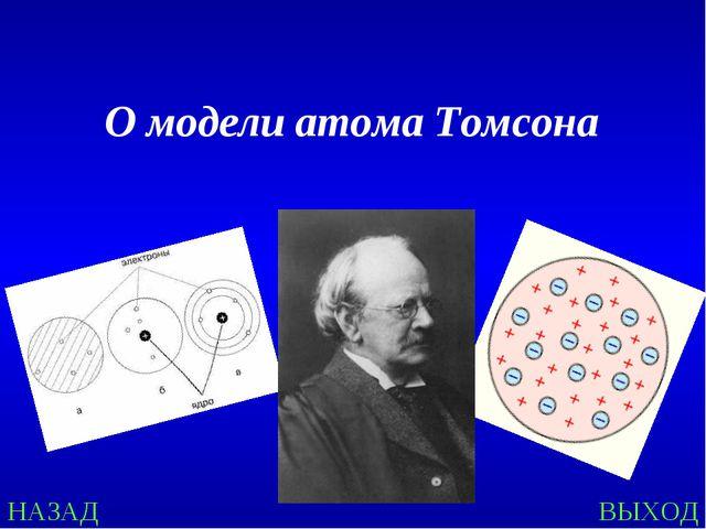 О модели атома Томсона НАЗАД ВЫХОД
