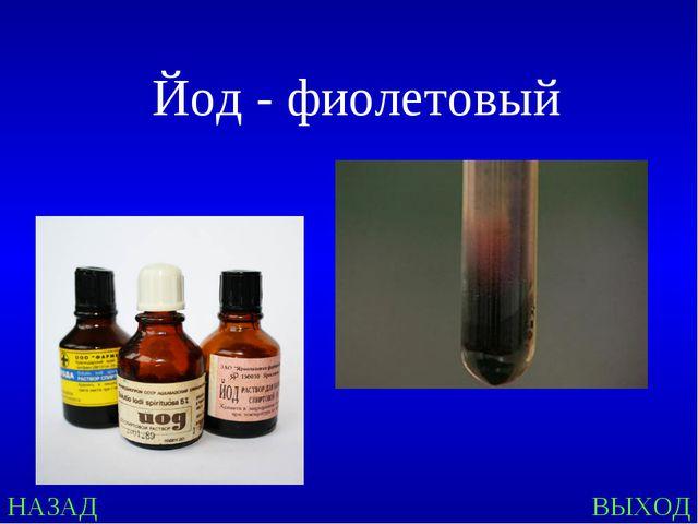 Йод - фиолетовый НАЗАД ВЫХОД