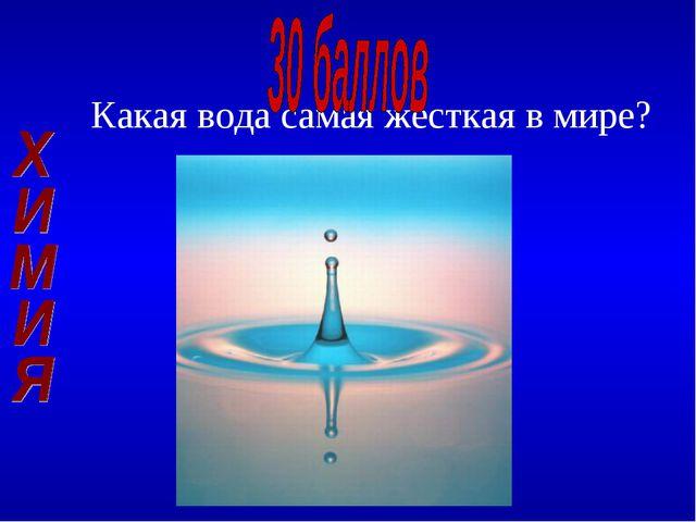 Какая вода самая жесткая в мире?
