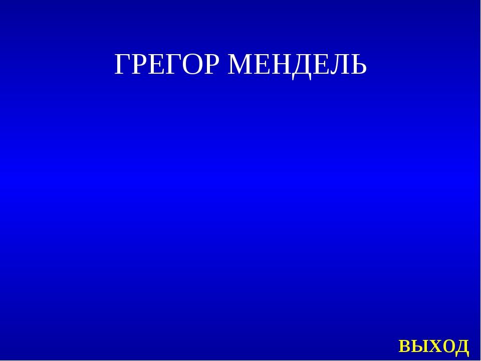 ГРЕГОР МЕНДЕЛЬ выход