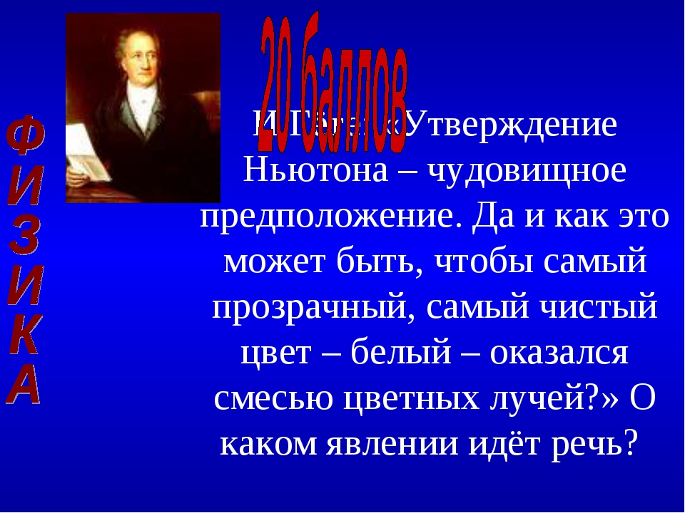 И.Гёте: «Утверждение Ньютона – чудовищное предположение. Да и как это может б...