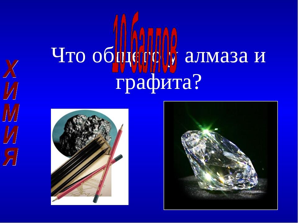 Что общего у алмаза и графита?