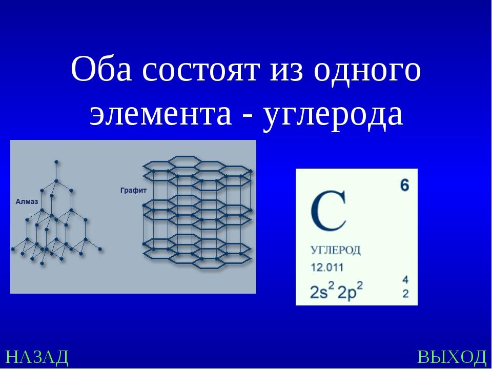 Оба состоят из одного элемента - углерода НАЗАД ВЫХОД