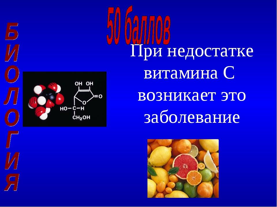 При недостатке витамина С возникает это заболевание