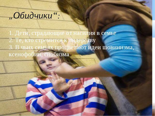 """""""Обидчики"""": 1. Дети, страдающие от насилия в семье 2. Те, кто стремится к лид..."""
