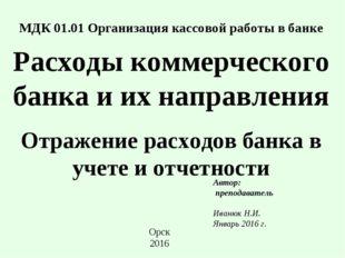 МДК 01.01 Организация кассовой работы в банке Расходы коммерческого банка и и