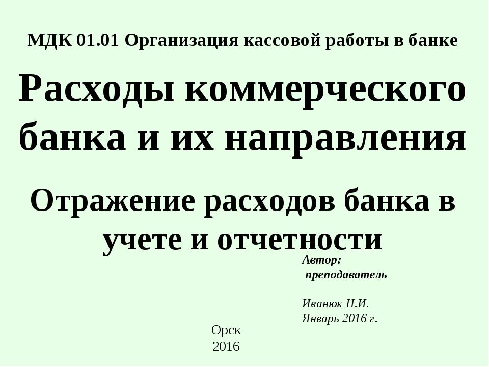 МДК 01.01 Организация кассовой работы в банке Расходы коммерческого банка и и...