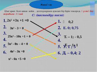 Бағалау Тест 3х² - 5х – 2 =0 теңдеуіндегі коэффициенттерді көрсет А . -5; -2;