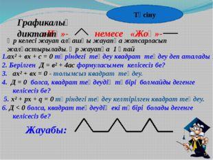 1.ах² + вх + с = 0 түріндегі теңдеу квадрат теңдеу деп аталады ? 2. Берілген