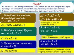 2. Жеті рет өлшеп, бір рет кес. х1 = 7, х2 = 1 1. Білімді мыңды жығады, Білек