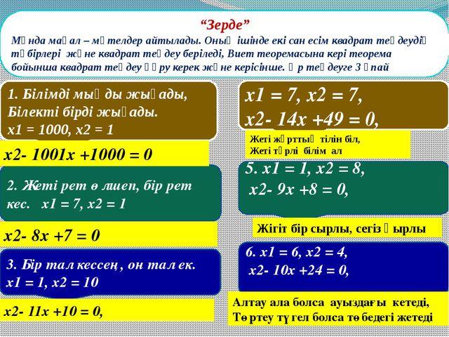 2. Жеті рет өлшеп, бір рет кес. х1 = 7, х2 = 1 1. Білімді мыңды жығады, Білек...
