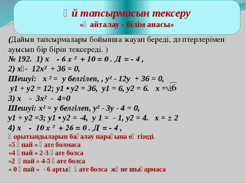 Кітаппен жұмыс Квадрат тобына: № 195 (1) Биквадрат тобына: № 195 (2) Дискрими...