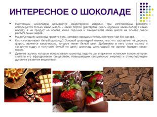 ИНТЕРЕСНОЕ О ШОКОЛАДЕ Настоящим шоколадом называется кондитерское изделие, пр