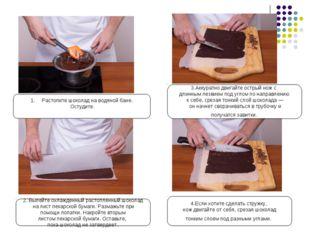 Растопите шоколад на водяной бане. Остудите. 2. Вылейте охлажденный растоплен