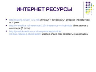 "ИНТЕРНЕТ РЕСУРСЫ http://kuking.net/10_721.htm Журнал ""Гастрономъ"", рубрика ""А"