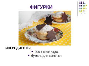 ФИГУРКИ ИНГРЕДИЕНТЫ: 200 г шоколада бумага для выпечки