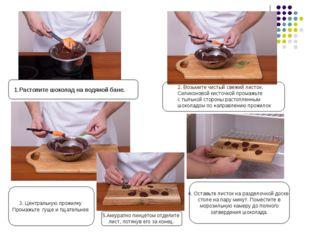 3. Центральную прожилку Промажьте гуще и тщательнее 4. Оставьте листок на раз