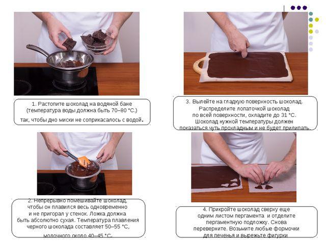 1. Растопите шоколад на водяной бане (температура воды должна быть 70–80 °С.)...