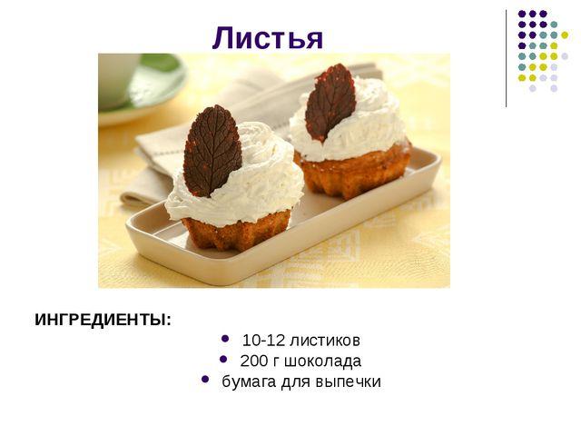 Листья ИНГРЕДИЕНТЫ: 10-12 листиков 200 г шоколада бумага для выпечки