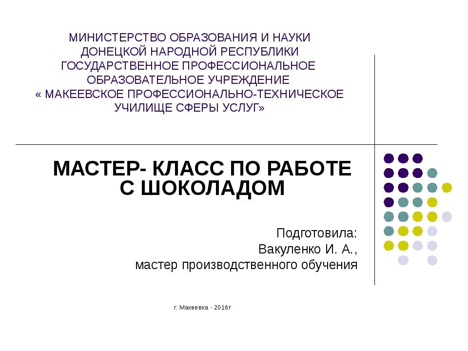 МИНИСТЕРСТВО ОБРАЗОВАНИЯ И НАУКИ ДОНЕЦКОЙ НАРОДНОЙ РЕСПУБЛИКИ ГОСУДАРСТВЕННОЕ...
