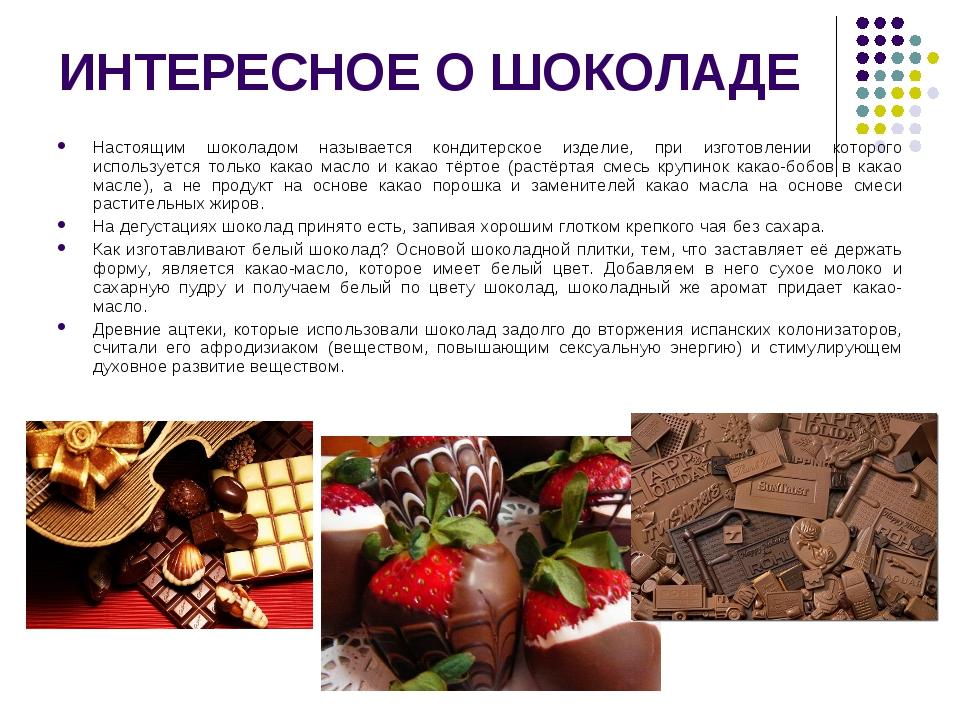 ИНТЕРЕСНОЕ О ШОКОЛАДЕ Настоящим шоколадом называется кондитерское изделие, пр...